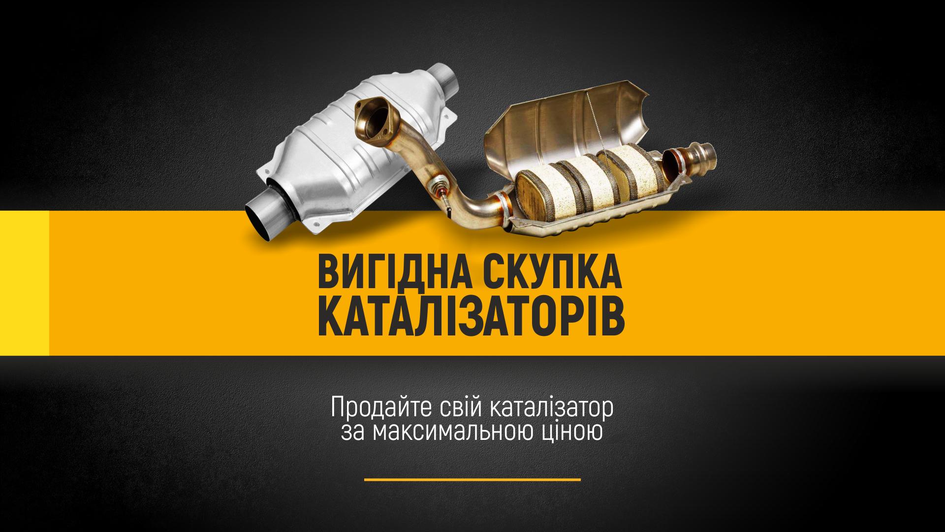 Скупка катализаторов - самая выгодная цена за ваш катализатор