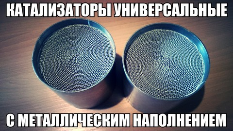 Катализатор volkswagen Bora, Golf Plus, Jetta, Multivan, Passat, Polo в Киеве. Цена катализатора фольцваген от производителя.