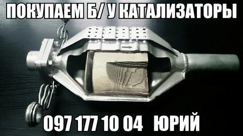 Каталізатор volvo 740, 760, s40, s60, xc60 в Києві. Ціна каталізатора вольво від виробника.