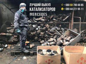 Продать катализатор Mercedes / Мерседес