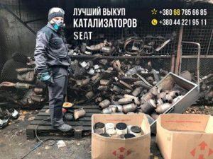 Продать катализатор Seat / Сеат