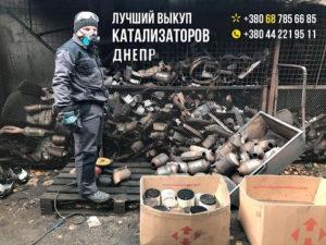 Продать катализатор Днепр (Днепропетровск)