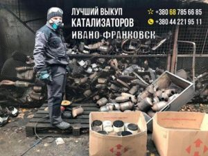 Продать катализатор Ивано-Франковск