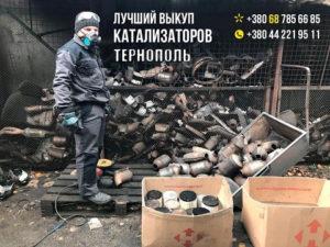Продать катализатор Тернополь