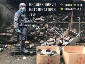 Продати каталізатор Jeep / Джип