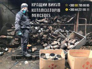 Продати каталізатор Mercedes / Мерседес