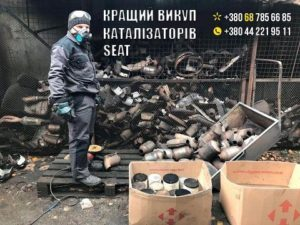 Продати каталізатор Seat / Сеат