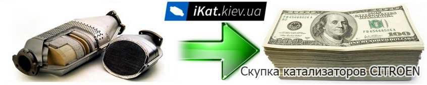 Выкуп (скупка) катализаторов Citroen