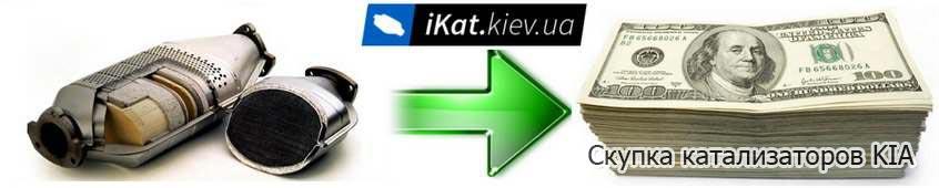 Выкуп (скупка) катализаторов KIA