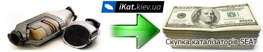 skupka-katalizatorov-ukr-SEAT