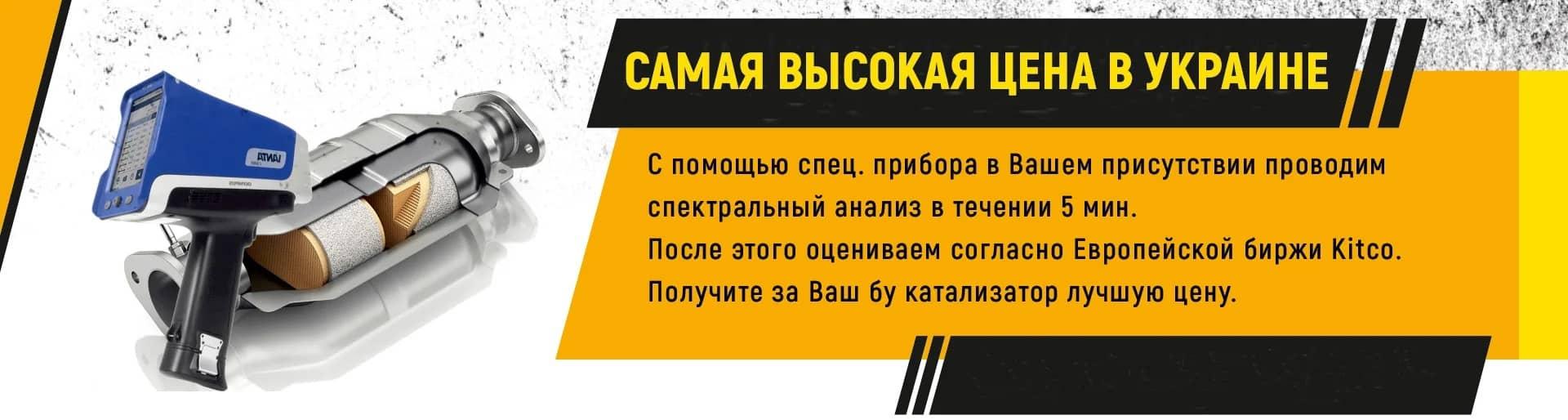 Выкуп катализаторов - Самая высокая цена в Украине